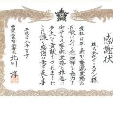名東警察署長より感謝状を頂きました。