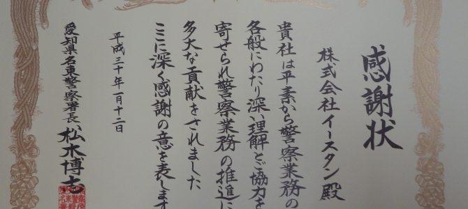 名東警察署より感謝状を頂きました。