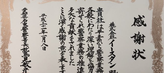 名東警察署より感謝状(平成30年度授与)を頂きました。