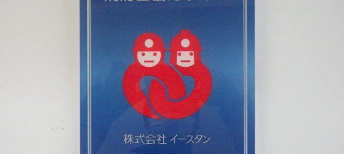 消防団協力事業所に認定されました。