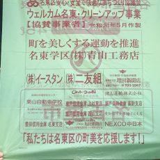 「ウェルカム名東・クリーンアップ運動」ゴミ袋への協賛!